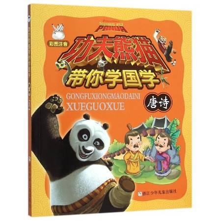唐诗(彩图注音)/功夫熊猫带你学国学