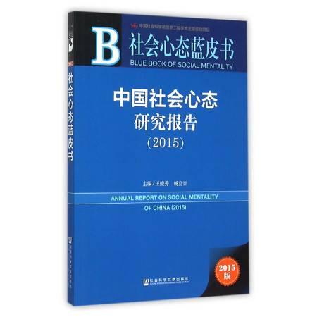 中国社会心态研究报告(2015版)/社会心态蓝皮书