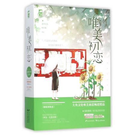 唯美初恋畅销集(共2册)