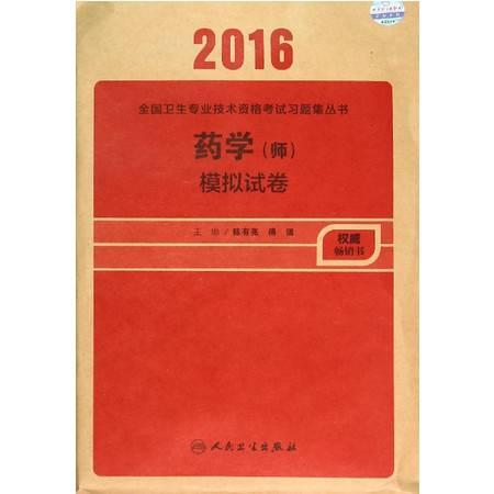 药学<师>模拟试卷/2016全国卫生专业技术资格考试习题集