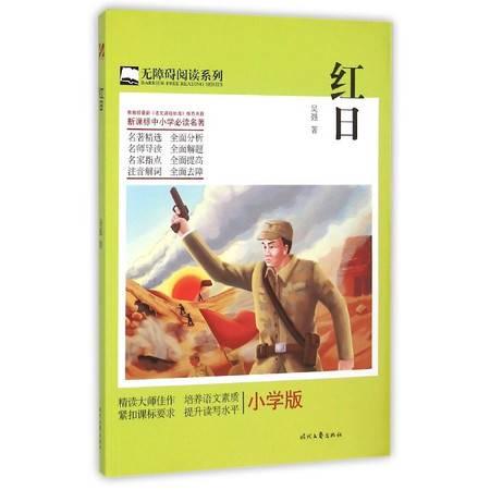红日(小学版)/无障碍阅读系列