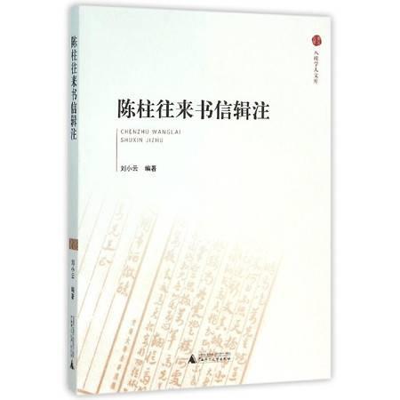 陈柱往来书信辑注/八桂学人文库