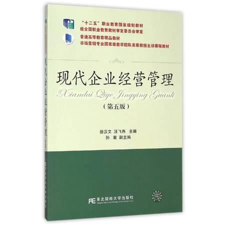 现代企业经营管理(第5版普通高等教育精品教材)