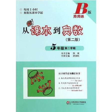 【开学作业】从课本到奥数(5年级第2学期B版第2版)