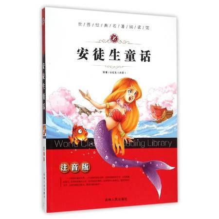 安徒生童话(注音版)/世界经典名著阅读馆
