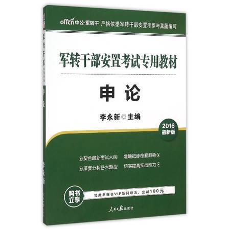 申论(2016最新版军转干部安置考试专用教材)