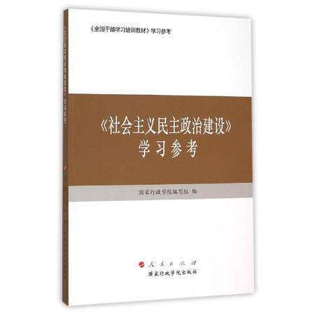 社会主义民主政治建设学习参考(全国干部学习培训教材学习参考)