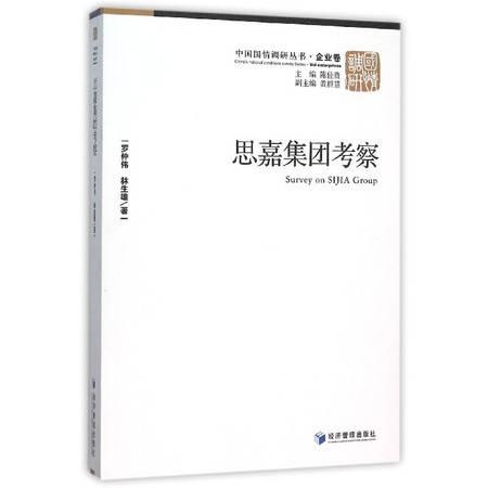 思嘉集团考察/中国国情调研丛书