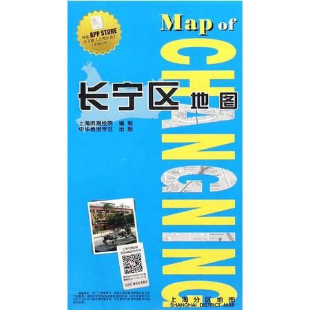 长宁区地图/上海分区地图