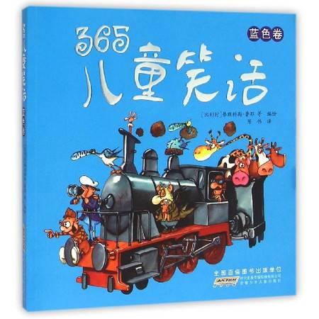 365儿童笑话(蓝色卷)