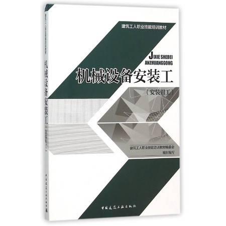 机械设备安装工(安装钳工建筑工人职业技能培训教材)