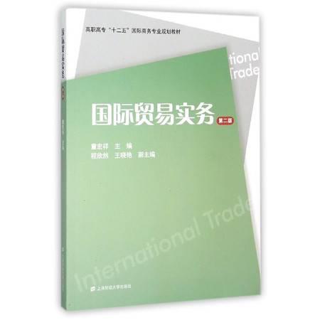 国际贸易实务(第2版高职高专十二五国际商务专业规划教材)