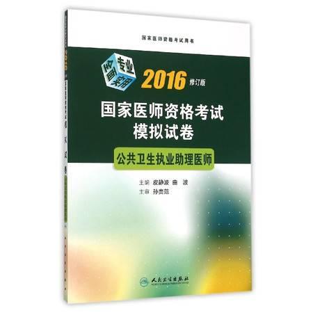 国家医师资格考试模拟试卷(公共卫生执业助理医师2016修订