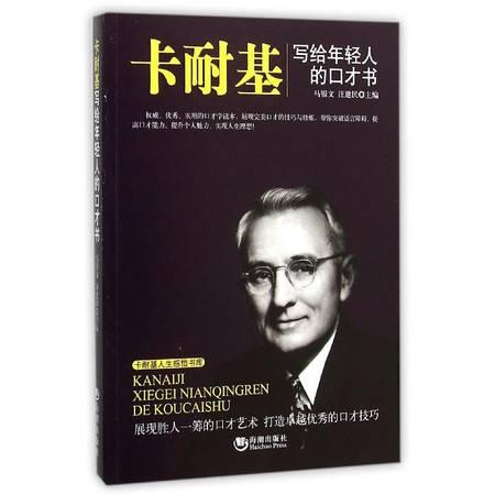 卡耐基写给年轻人的口才书/卡耐基人生感悟书库