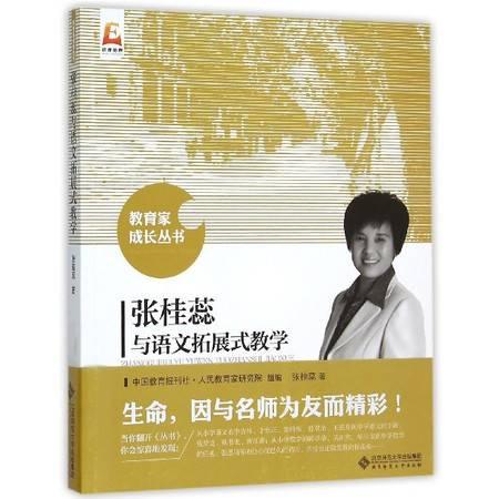 张桂蕊与语文拓展式教学/教育家成长丛书
