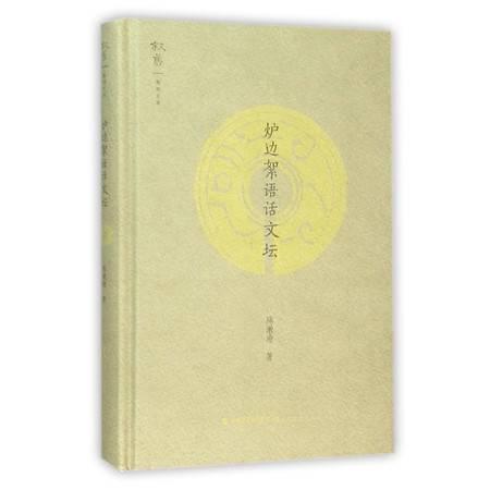 炉边絮语话文坛(精)/叙旧文丛