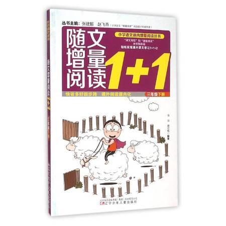 随文增量阅读1+1(3下)/小学语文课内增量阅读丛书