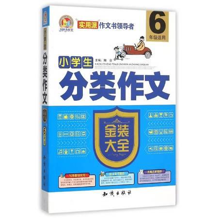 小学生分类作文金装大全(6年级适用)