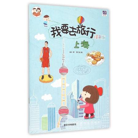 我要去旅行(上海涂色版)