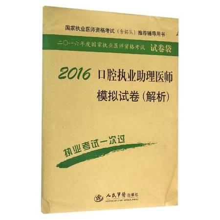 2016口腔执业助理医师模拟试卷(解析)/2016年度国家