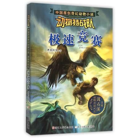 极速竞赛/中国原创奇幻动物小说