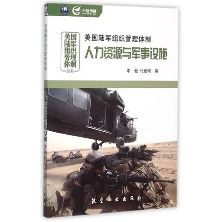 美国陆军组织管理体制(人力资源与军事设施)/美国陆军组织管