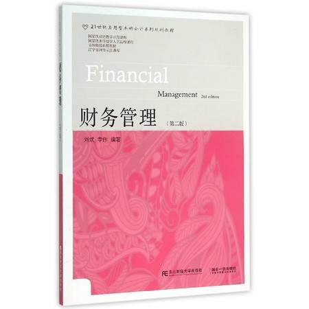 财务管理(第2版21世纪应用型本科会计系列规划教材)