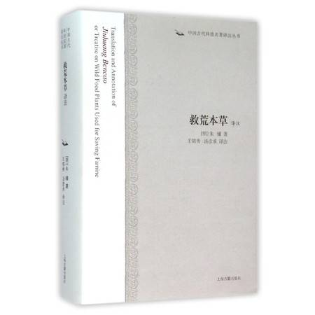 救荒本草译注(精)/中国古代科技名著译注丛书
