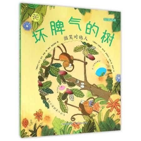 坏脾气的树(微笑对他人)(精)/旋转的齿轮书