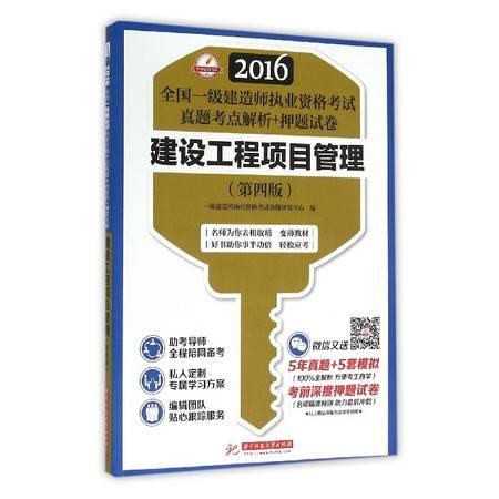建设工程项目管理(第4版)/2016全国一级建造师执业资格