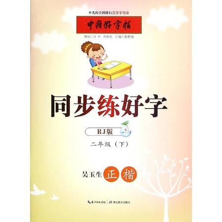 同步练好字(2下RJ版吴玉生正楷)/中国好字帖