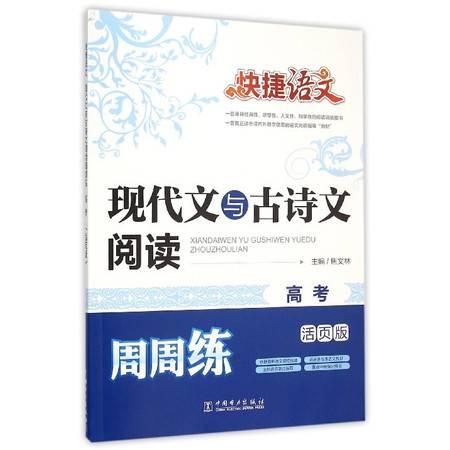 现代文与古诗文阅读周周练(高考活页版)/快捷语文