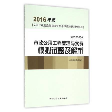 市政公用工程管理与实务模拟试题及解析(2016年版2K30