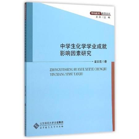 中学生化学学业成就影响因素研究/学科教育前沿论丛