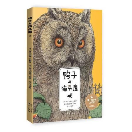 鸭子与猫头鹰(精)/汉娜·约翰森作品系列