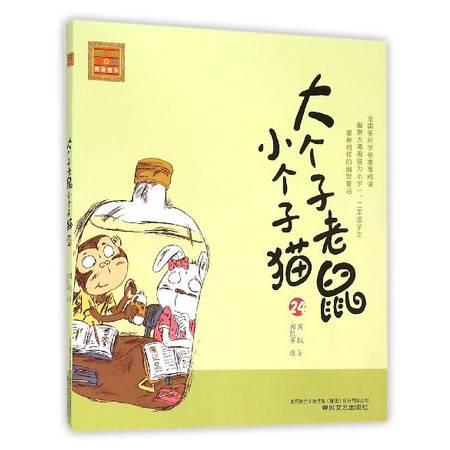 大个子老鼠小个子猫(24)/春风注音aoe名家名作