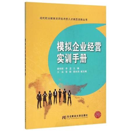 模拟企业经营实训手册/现代职业教育应用技术型人才素质训练丛书