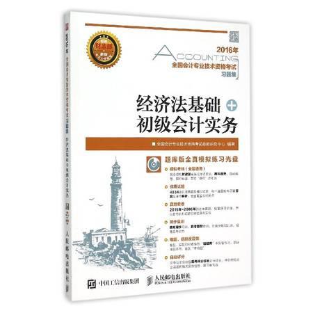 经济法基础+初级会计实务(附光盘)/2016年全国会计专业