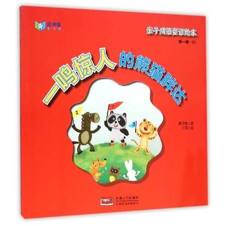 一鸣惊人的熊猫胖达/亲子成语童话绘本