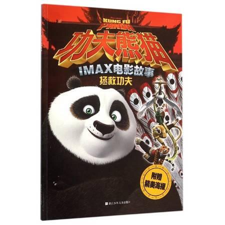 拯救功夫/功夫熊猫IMAX电影故事