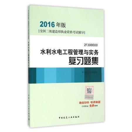 水利水电工程管理与实务复习题集(2016年版2F30000