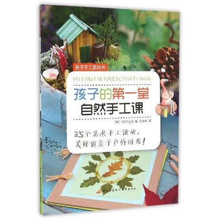 孩子的第 一堂自然手工课/亲子手工游戏书