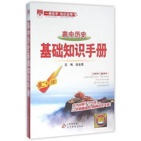 高中历史基础知识手册(第21次修订全新修订直击高考)