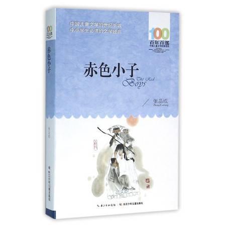 赤色小子/百年百部中国儿童文学经典书系