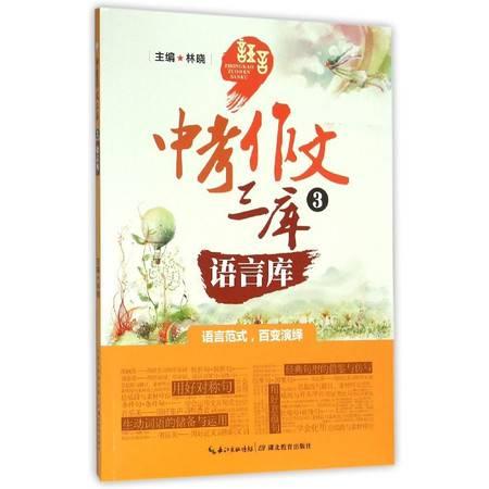 中考作文三库(3语言库)