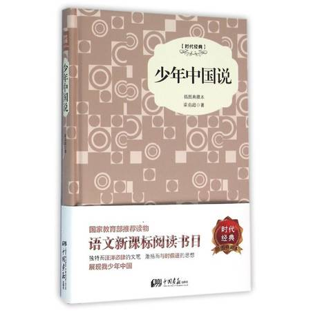 少年中国说(插图典藏本时代经典)(精)