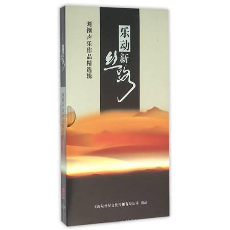 CD刘钢声乐作品精选辑<乐动新丝路>(4碟装)