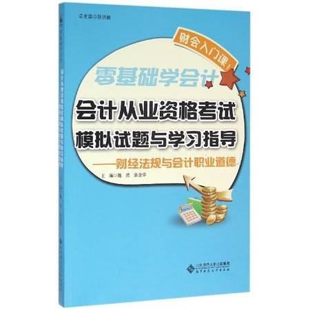 会计从业资格考试模拟试题与学习指导--财经法规与会计职业道