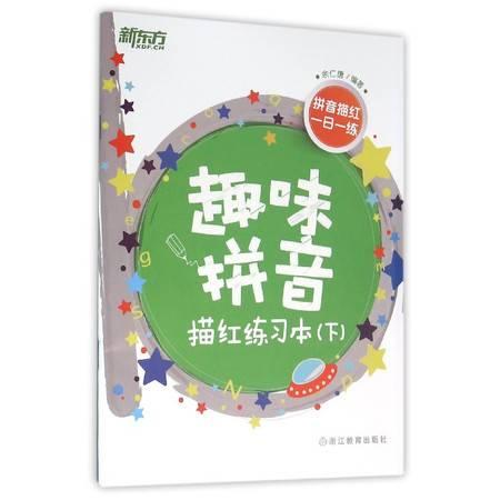 趣味拼音描红练习本(下)