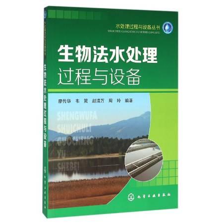 生物法水处理过程与设备/水处理过程与设备丛书